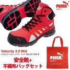安全靴 作業靴 ヴェロシティ 26.0cm レッド ミッド PUMA 不織布バッグ付きセット PUMA(プーマ) 63.343.0