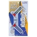 ミツトモ製作所 コーナークランプ ハサメル木の巾 75mm 03-3 00303