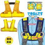 フルハーネス用安全ベスト 黄地/黄線  装着できるんです 墜落制止用器具 ハーネス 安全帯 ランヤード ミズケイ 5941113