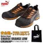 2020年モデル 安全靴 作業靴 チャージ 26.5cm オレンジ ローカット PUMA 不織布バッグ付きセット PUMA(プーマ) 64.210.0