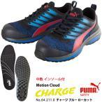 2020年モデル 安全靴 作業靴 チャージ 25.0cm ブルー ローカット 中敷き インソール付きセット PUMA(プーマ) 64.211.0&20.450.0