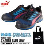 2020年モデル 安全靴 作業靴 チャージ 27.0cm ブルー ローカット PUMA 不織布バッグ付きセット PUMA(プーマ) 64.211.0