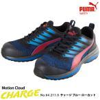 2020年モデル 安全靴 作業靴 チャージ 25.5cm ブルー ローカット モーションクラウド PUMA(プーマ) 64.211.0