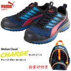 2020年モデル 安全靴 作業靴 チャージ 27.5cm ブルー ローカット ツールホルダー付き PUMA(プーマ) 64.211.0