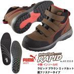 安全靴 作業靴 ラピッド 27.0cm ブラウン 面ファスナー ミッドカット マジックテープ 中敷き インソール付きセット PUMA(プーマ) 63.553.0&20.450.0