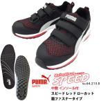 安全靴 作業靴 スピード 25.5cm レッド 面ファスナー ローカット マジックテープ 中敷き インソール付きセット PUMA(プーマ) 64.213.0&20.450.0