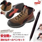 2021モデル 最新作 安全靴 作業靴 ラピッド 26.5cm ブラウン ジップ ミッドカット 消せるボールペン付きセット PUMA(プーマ) 63.554.0