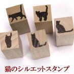 スタンプ 猫 ネコ ねこ ゴム印 はんこ 判子 猫雑貨