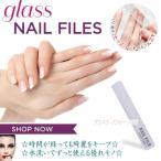 ゆうメール 送料無料 ガラス爪磨き 韓国 ナノテクノロジー ガラス爪やすり ネイルケア用 爪磨き ケース付き 男女兼用