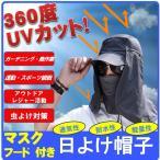 ゆうメール 送料無料 360度 紫外線UVカット 3way フェイスカバー マスク フード付き 日よけ帽子 紫外線防止 日焼け防止 ネイビー 男女兼用
