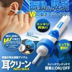 みみきれい 電動 耳かき イヤー クリーナー 収納ケース付き 洗浄 振動&吸引式 耳垢吸引機 耳掃除 電池式 吸引 すっきり 耳垢 除去キット