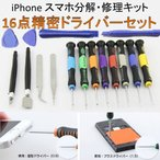 ゆうメール 送料無料 iPhone スマホ 修理キット 16点精密ドライバーツールセット スマホの分解・修理に便利なセット 分解工具 工具 DIY 日曜大工