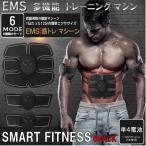 EMS 腹筋ベルト トレーニング マシン 多機能 筋トレ ダイエット スマートフィットネス シックスパック 腹筋 腕筋 ジェルシート 脂肪燃焼 男女兼用