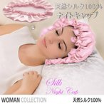 送料無料 ピンク 天然シルク 100% シルク ナイト キャップ 就寝用 帽子 室内 おススメ 超人気 美髪 うるつや さらさら髪 切れ毛 枝毛 白髪 艶髪