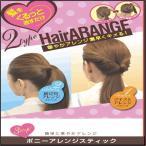 Hairpin - ゆうメール 送料無料 ヘアアレンジ ポニーアレンジスティック 可愛く華やか くるりんぱ 素早く 10スタイル 10秒 スタイリング キープ