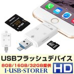 ゆうメール 送料無料 iPhone iPad カードリーダー Flash device HD SD TF カード USB microUSB Lightning