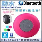 ショッピングbluetooth 防水 ワイヤレス スピーカー ピンク  Bluetooth ハンズフリースピーカーフォン 定形外 送料無料