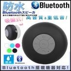 ショッピングbluetooth 定形外 送料無料 防水 ワイヤレス スピーカー  ブラック Bluetooth ハンズフリースピーカーフォン