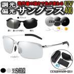 送料無料 変色調光 偏光 サングラス 豪華5点アクセサリー付き 紫外線カット UV400 スポーツサングラス