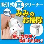 定形外 送料無料 耳垢をきれいに吸引 耳の掃除機 イヤークリーナー Wax Vac 並行輸入 耳かき 耳掃除