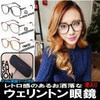 送料無料 度あり メガネ ウェリントン 眼鏡 レトロ感のあるお洒落なデザイン クラッシック 4色カラー 男女兼用 デニム 眼鏡ケース 付き 度入り
