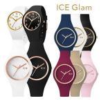 [ICE WATCH] アイスウォッチ 腕時計 ice GLAM アイスグラム レディース ユニセックス シリコンラバー 34mm 40mm ホワイト ブラック トワイライト