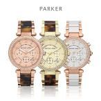 マイケルコース Michael Kors 腕時計 Parker パーカー