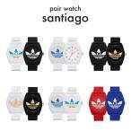 [アディダス]ADIDAS 腕時計 ペアウォッチ サンティアゴ SANTIAGO 海外モデル