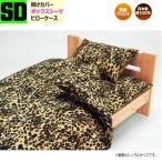 セミダブルロング  ベッドカバー  布団カバー3点セット ヒョウ柄 アニマル柄日本製 綿100%(掛けカバー/ボックスシーツ/枕カバー)レビューで枕カバーもう1個