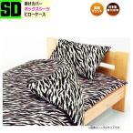セミダブルロング ベッドカバー  布団カバー3点セット ゼブラ柄 アニマル柄日本製 綿100%(掛けカバー/ボックスシーツ/枕カバー)レビューで枕カバーもう1個
