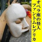 仮面 コスプレ ベネチアンマスク オペラ座の怪人 ファントム 189 イタリア製 変装 仮装 仮面舞踏会 着後レビューで送料無料(ハロウィン  アイマスク )