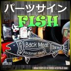 パーツサイン フィッシュ Fish 魚 看板 店舗ディスプレイ サインプレート 壁掛け 壁飾り(シーフード レストラン マス サーモン トラウト サケ料理など)