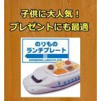子ども ノリモノランチプレート ランチプレート メラミンプレート キッズ  N700系新幹線 (乗り物 シンカンセン 子供 幼児向け食器 お子様ランチ)器)