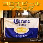 Yahoo!エリア27フラッグ 旗 タペストリー コロナ エキストラ ビール Corona Extra 90×150cm レターパックOK (壁 飾り インテリア カフェ バー&パブグッズ)