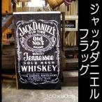 フラッグ 旗 タペストリー ジャックダニエル Jack Daniel's  150×90cm レターパックOK (壁 飾り 男前インテリア雑貨 カフェ バー&パブグッズ)