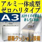 アタッシュケース アルミ A3適用サイズ  メンズ  シルバー 銀 軽量 パソコン キャリングケース  ビジネス トランク ブリーフケース  着後レビューで送料無料