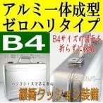 アタッシュケース アルミ B4 適用サイズ メンズ シルバー 銀 軽量 パソコン キャリングケース ビジネス トランク ブリーフケース 着後レビューで送料無料