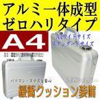 アタッシュケース アルミ A4 適用サイズ  メンズ  シルバー 銀 軽量 パソコン キャリングケース  ビジネス トランク ブリーフケース 着後 レビューで送料無料
