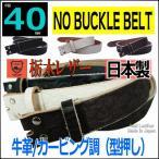 バックルなし ベルト メンズ 革 カービング調(型押し)ビンテージカラー(4色)レザーベルト 本革 日本製 栃木レザー 幅40mm  バックル交換可能