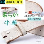 バックルなし ベルト メンズ レザーベルト カービング調(型押し)/ビンテージホワイト 白 本革 日本製 栃木レザー 40mm幅  バックル交換可能