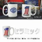 ショッピングハーレーダビッドソン ハーレーダビッドソン マグカップ ナンバー1 コーヒーカップ マグカップ ティーカップ おしゃれ 陶器  セラミック