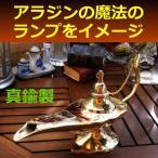 アラジンと魔法のランプ アラジンとまほうのランプ オイルランプ型置物 エジプト風 真鍮製 (オリエンタル インテリア雑貨) 着後レビューで送料無料