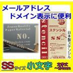 ステンシルシート ステンシルプレート アルファベット ジョーホクステンシル【SSサイズ 小文字】 日本製 紙製 レターパックOK