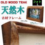 フォトフレーム 木製 写真立て おしゃれ 額縁 ナチュラル 【フォトL】 木枠 アンティークなウッドフレーム 壁掛けOK 古材 天然木 チーク材