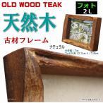 フォトフレーム 木製 写真立て おしゃれ 額縁 ナチュラル 【フォト2L】 木枠 アンティークなウッドフレーム 壁掛けOK 古材 天然木 チーク材