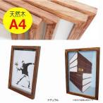 フォトフレーム 木製 写真立て おしゃれ 額縁 ナチュラル 【A4】 木枠 アンティークなウッドフレーム 壁掛けOK 古材 天然木 チーク材