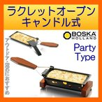 ラクレットグリル ラクレットオーブン ボスカ スイス料理 チーズオーブン キャンドル式 パーティー BOSKA(ホットプレート) あすつく