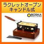 ラクレットグリル ラクレットオーブン ボスカ スイス料理 チーズオーブン キャンドル式 木製台付 BOSKA(ホットプレート) あすつく