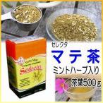 マテ茶 茶葉 500g ミントハーブ入り 南米飲料 セレクタ (Selecta ダイエット 健康 健康食品 健康茶)