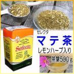 賞味期限近し 2017/08まで マテ茶 茶葉 500g レモンハーブ入り 南米飲料  セレクタ (ダイエット 食品 健康茶)